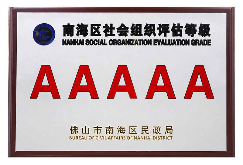 AAAAA南海区社会组织评估等级