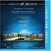 广东新光源产业基地南海馆专栏