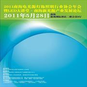 2011年会特刊