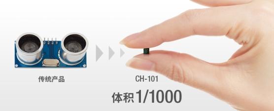 体积仅为传统传感器千分之一的超小型传感器