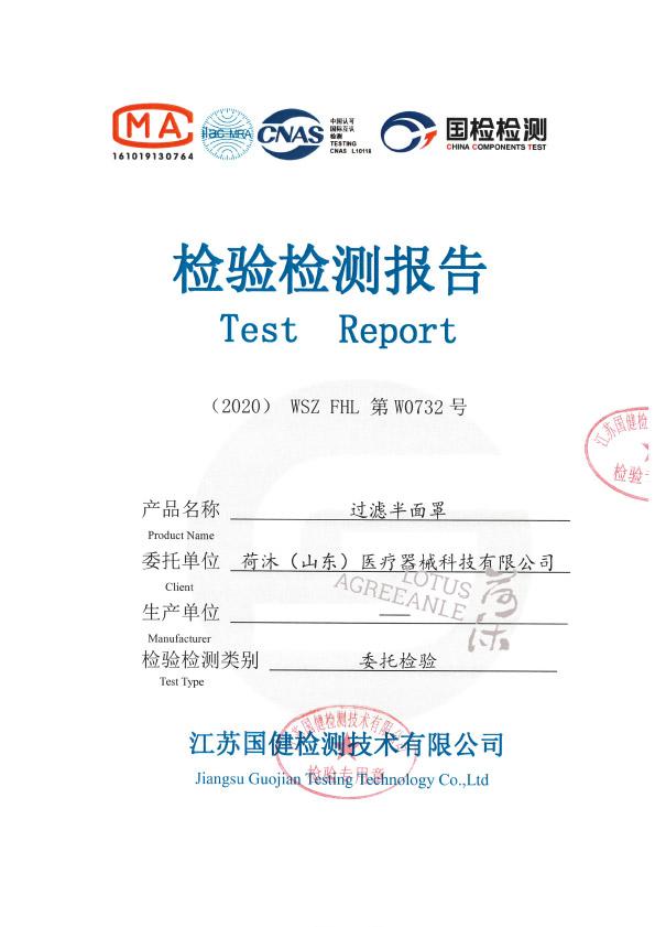 GB2626-2006檢測報告