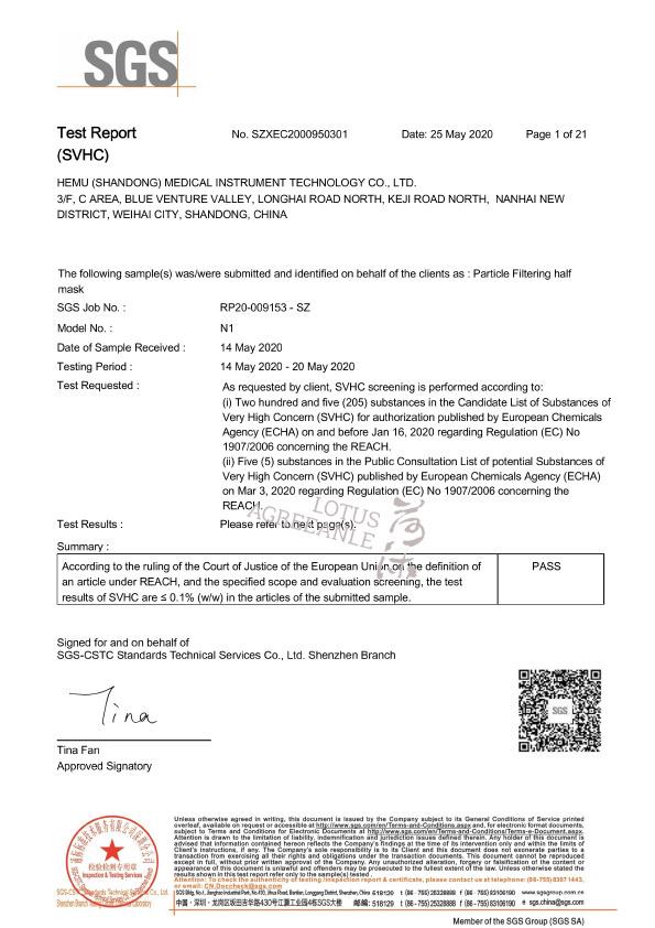 SGS Test Report (SVHC)