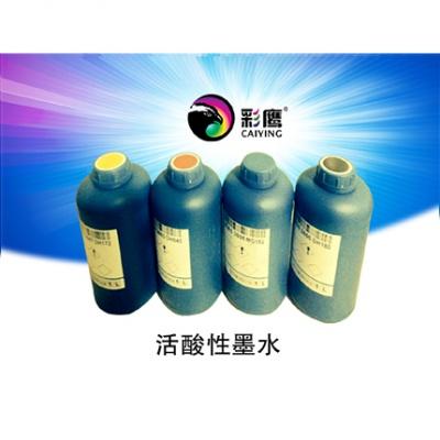 活酸性纺织墨水