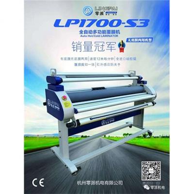 零派LP1700-S3全自动覆膜机