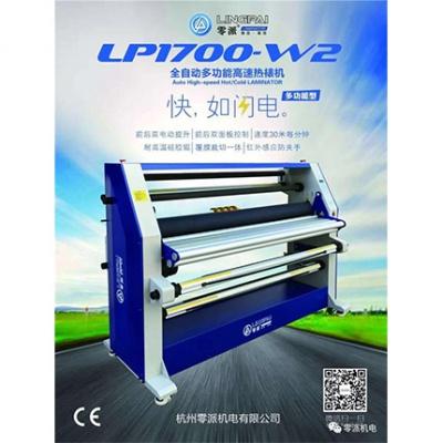 零派LP1700-W2全自动高速覆膜机