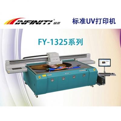 飞阳-1325UV打印机