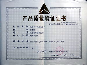 Product quality authentication certificate