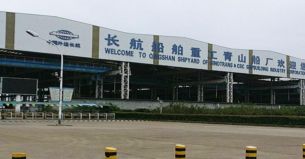 Qingshan Shipyard