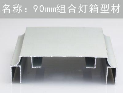 90mm组合灯箱型材