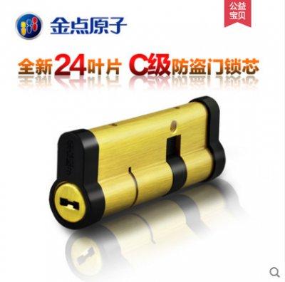 金点原子C级锁芯