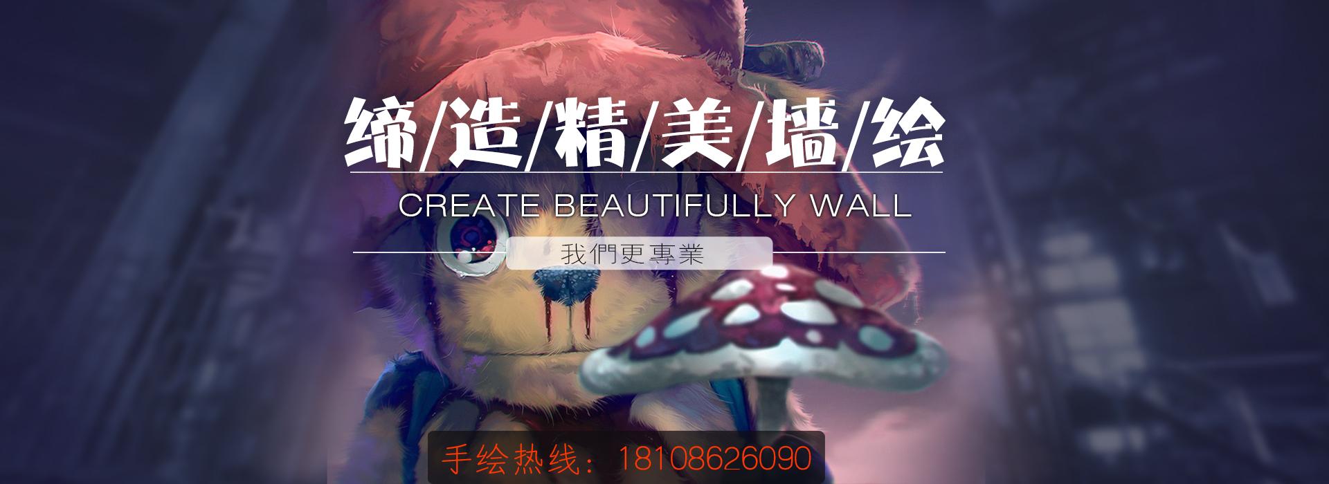武汉手绘墙是您的选择