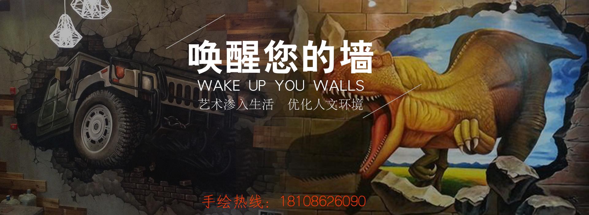 武汉墙绘公司基本技法分享