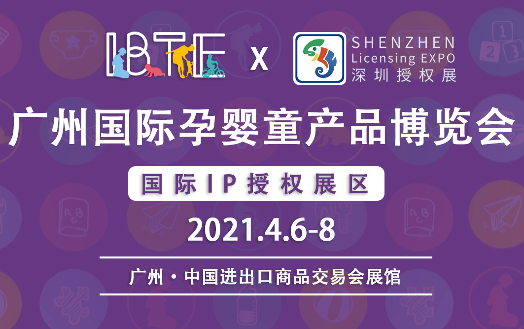 CIPE深圳授權展聯合打造IBTE...