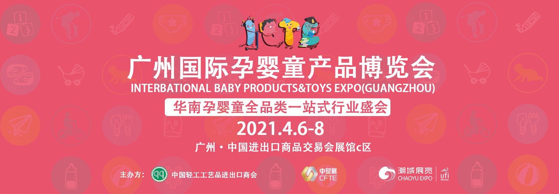 这个春天,携手玩具孕婴童企业迎接全...