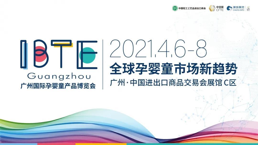 IBTE广州童博会提前预登记,价值...