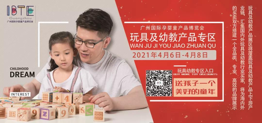 IBTE广州童博会覆盖玩具及幼教产...