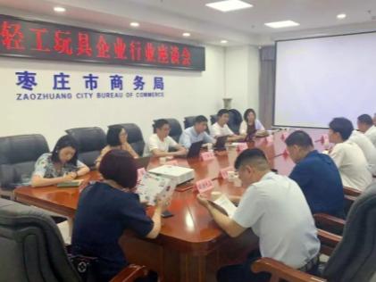【今日关注】IBTE到访山东省枣庄市商务局