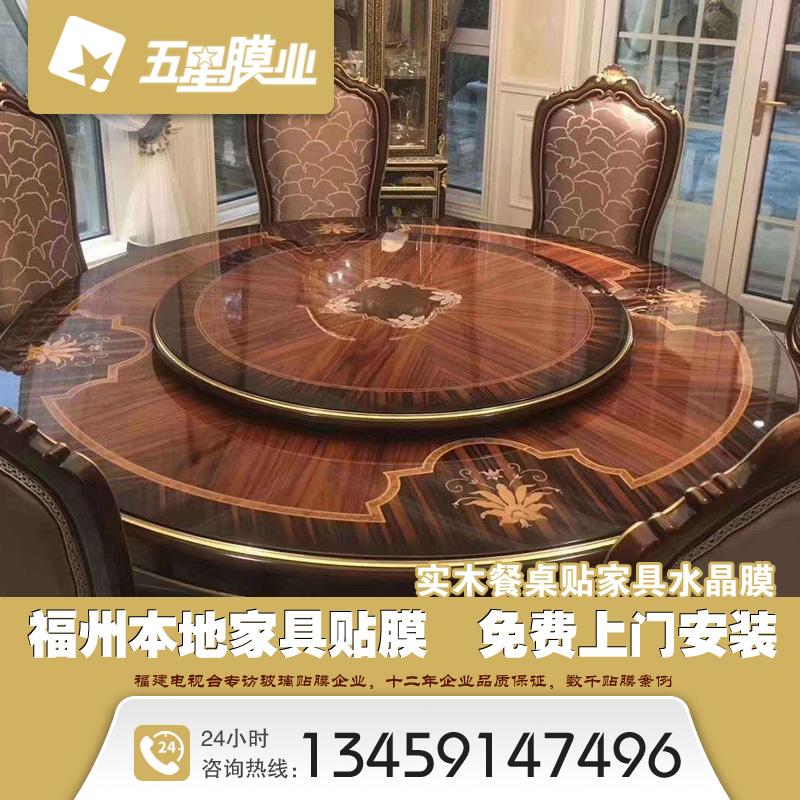 纳米陶瓷家具水晶膜(热销款)