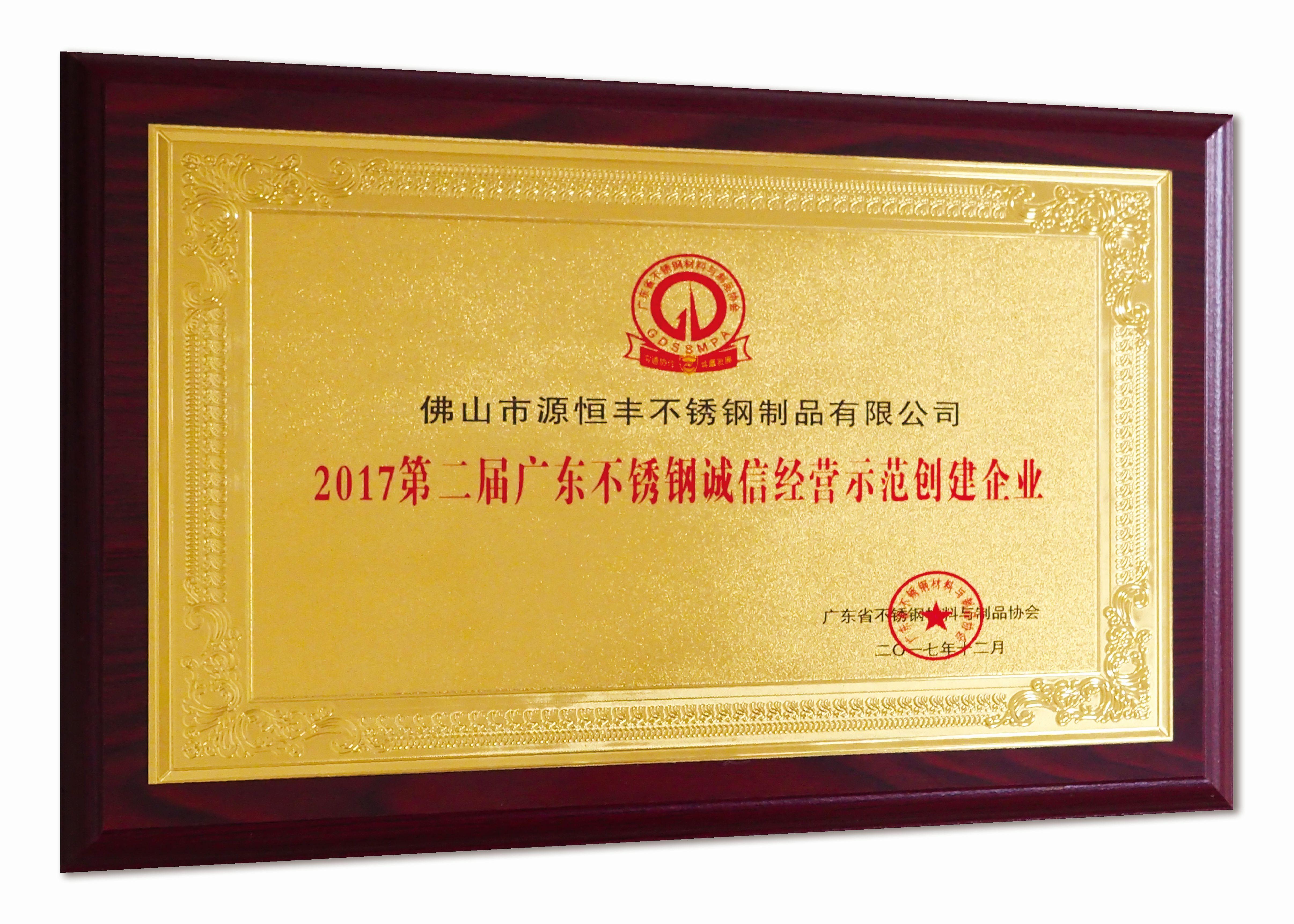 广东不锈钢诚信经营示范创建企业