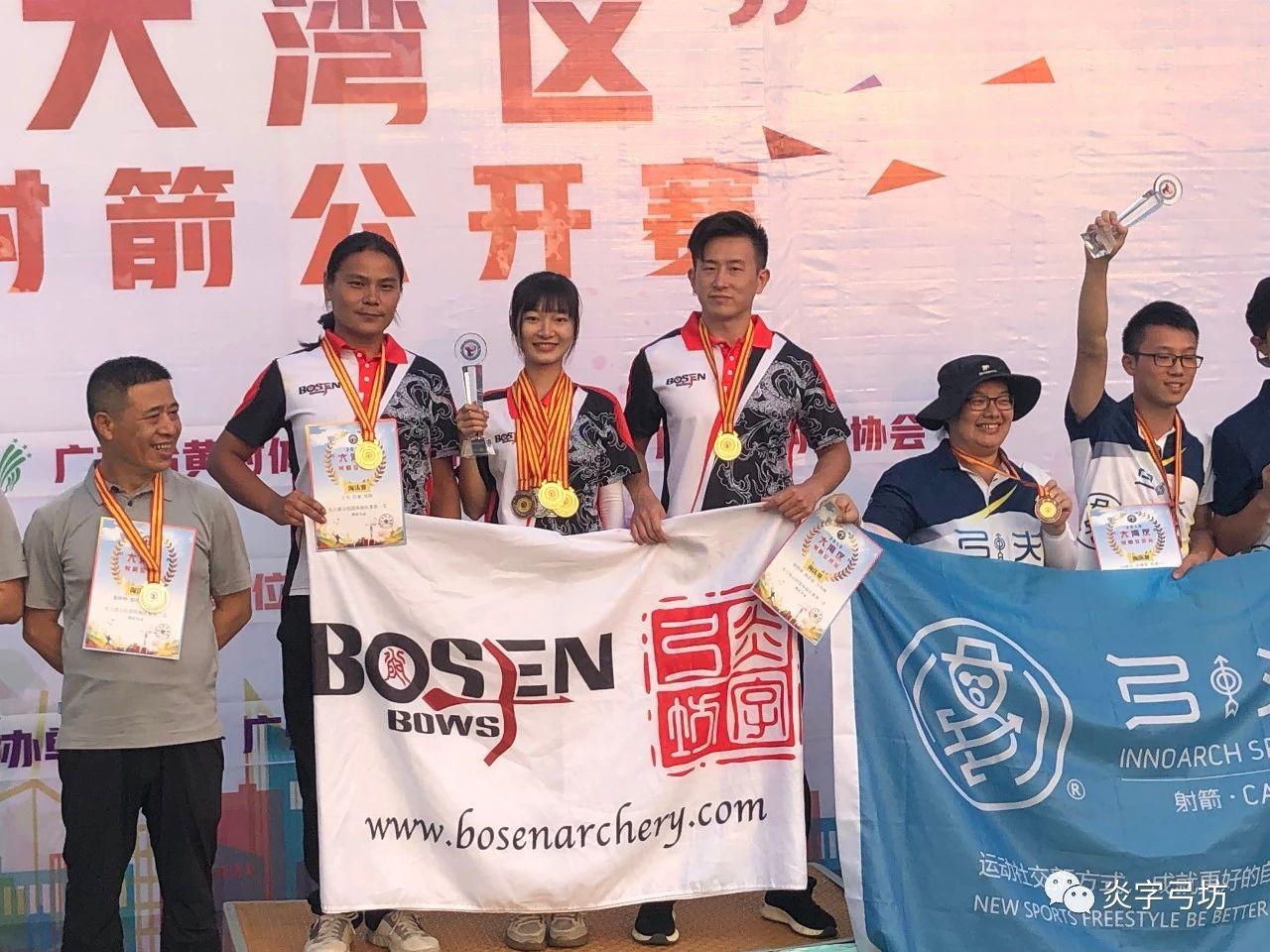 广州奥体大湾区比赛炎字弓坊队出征喜夺冠
