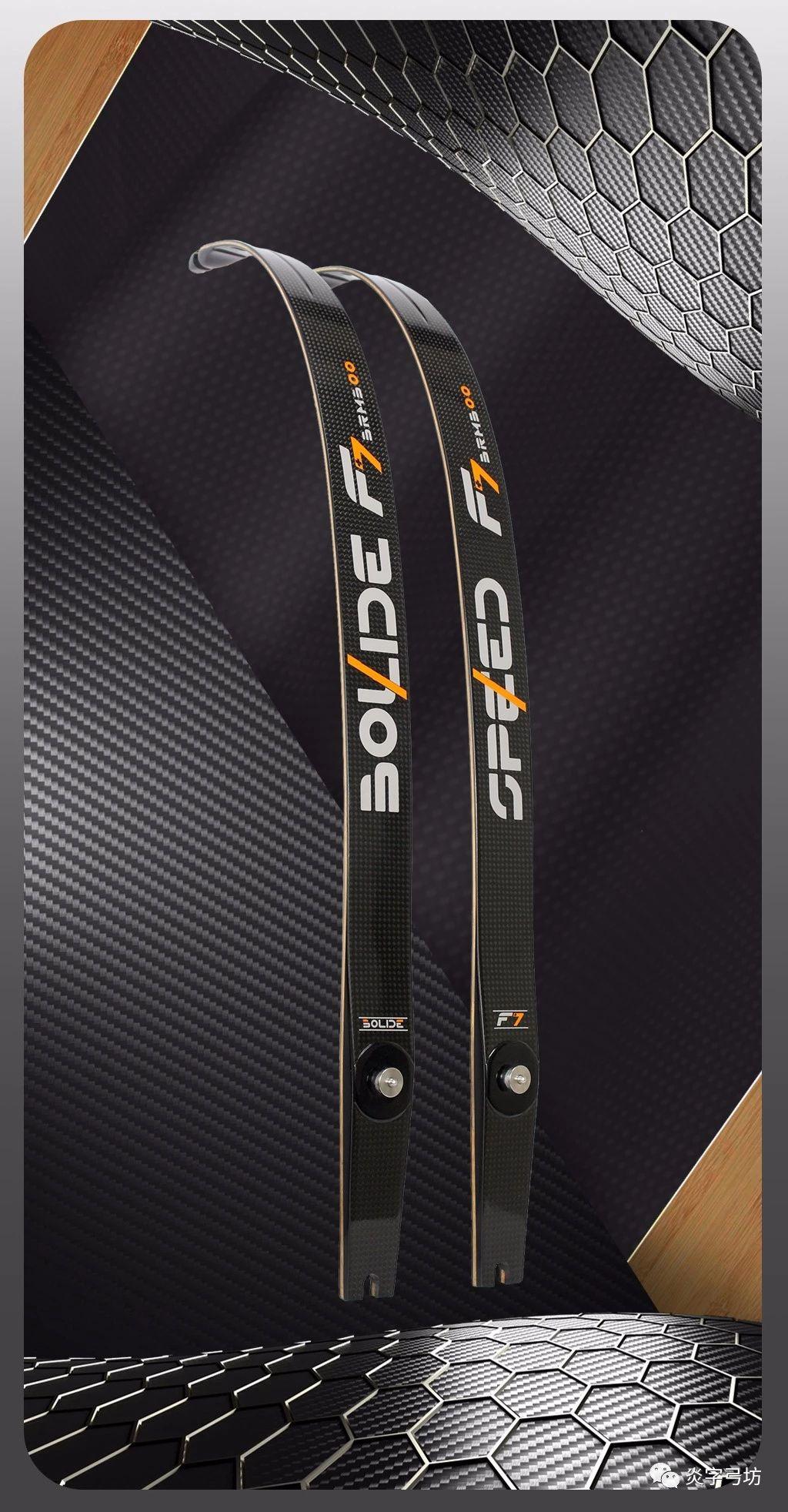 新品发售#炎字弓坊F7#炎字弓坊献给弓友们的高性价比碳纤维弓片!