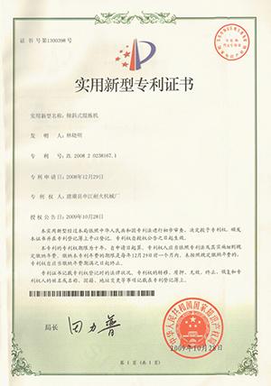倾斜式混炼机证书