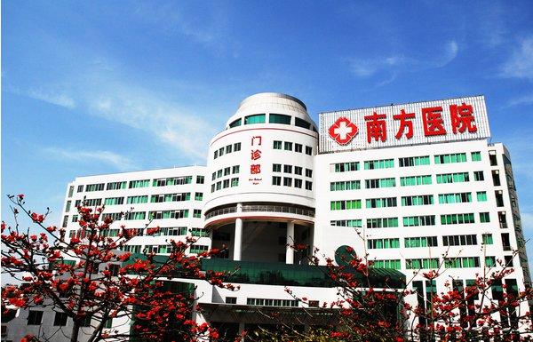 广州南方医院