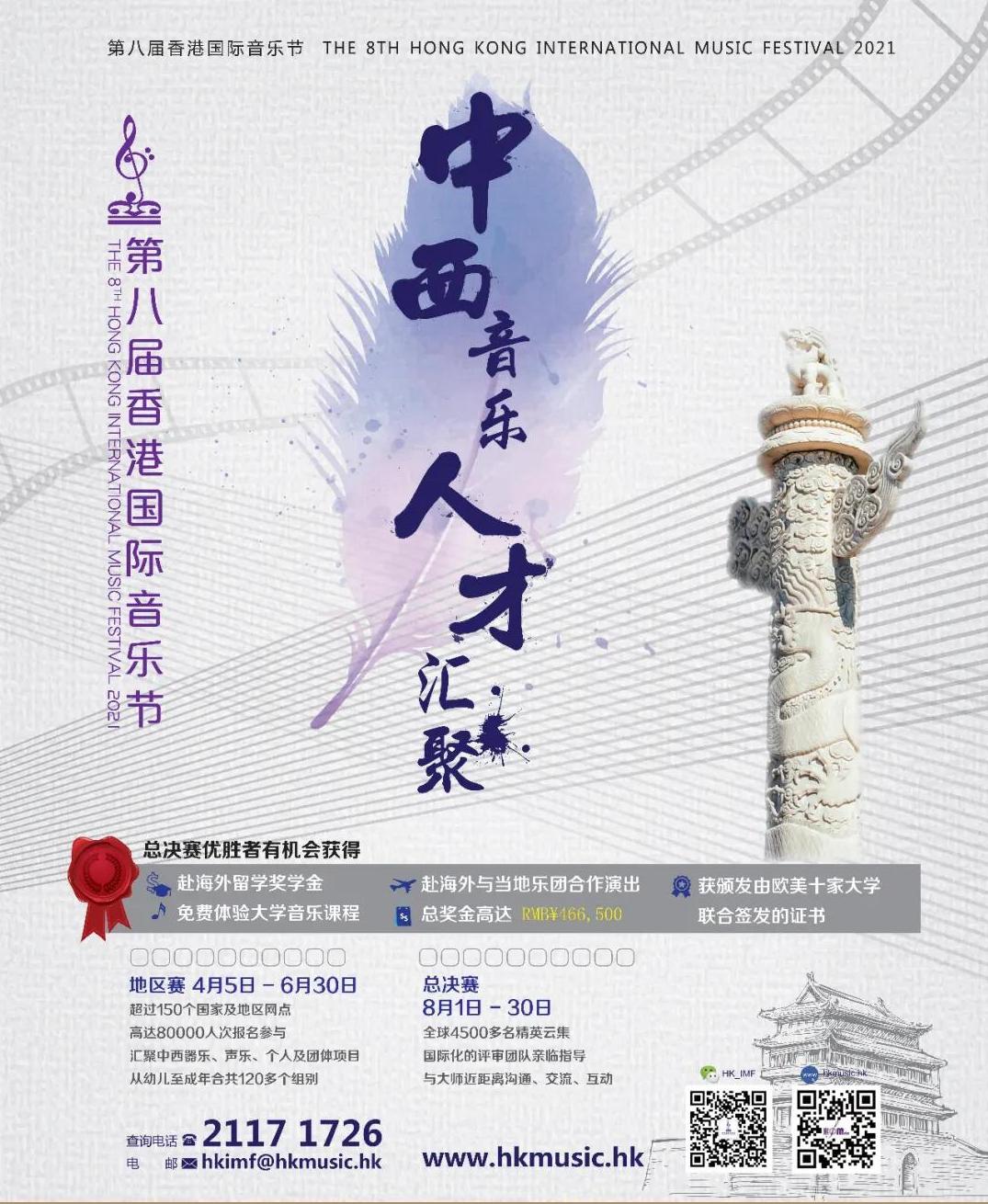 活动招募丨第八届香港国际音乐节选拔赛开始啦