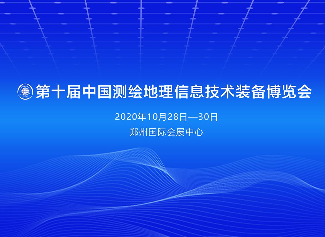 邀您参加 | 第十届中国测绘地理信息技术...