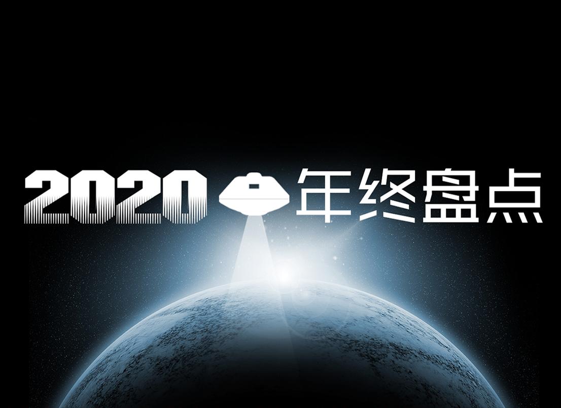 2020年终盘点|乘风破浪的赛尔无人机
