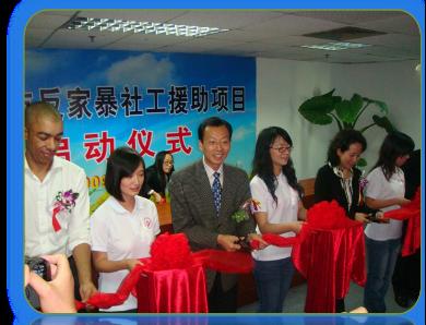 深圳市鹏星家庭暴力防护中心