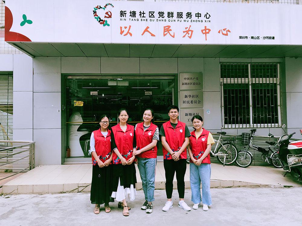 南山区新塘社区党群服务中心
