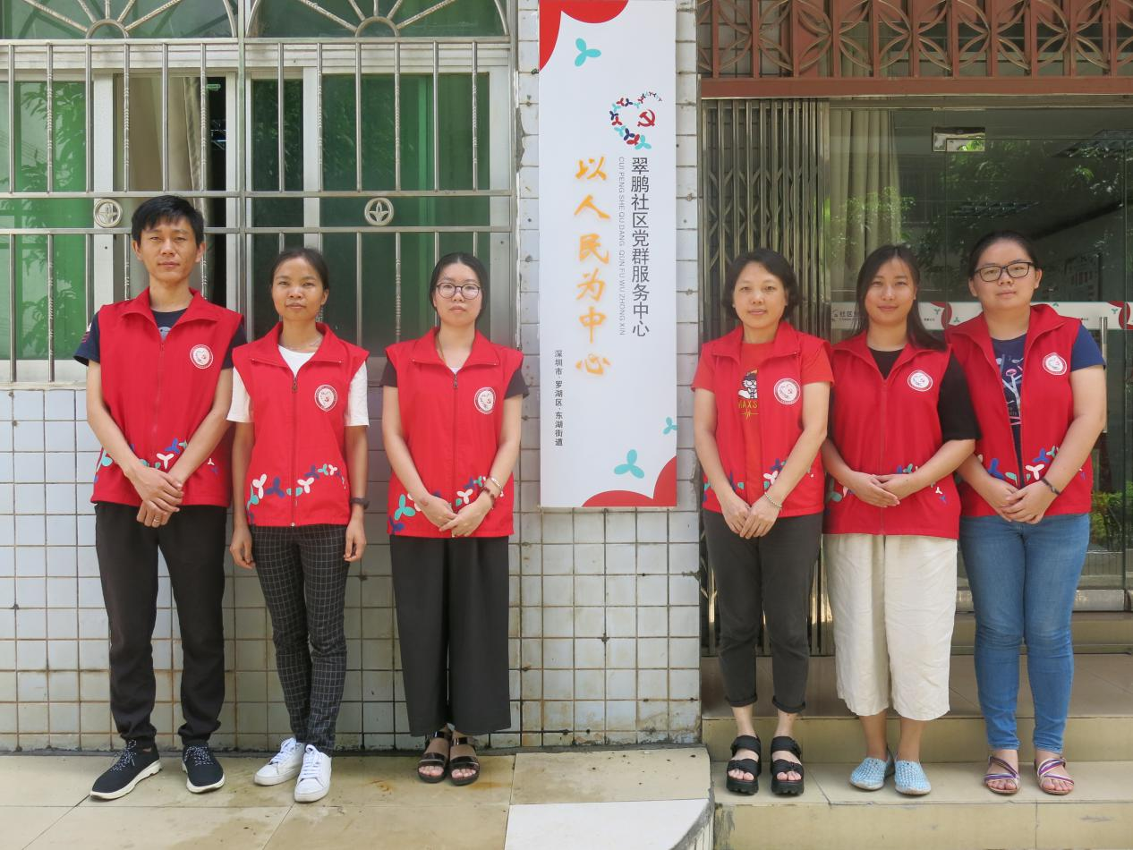 罗湖区翠鹏社区党群服务中心