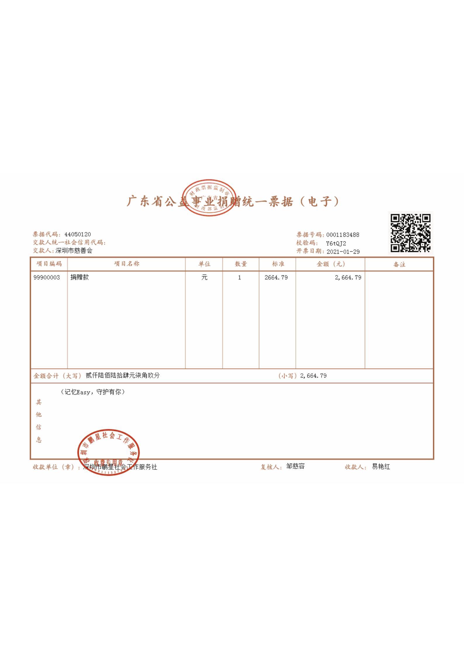 """【公示】关于深圳市慈善会""""记忆 ..."""