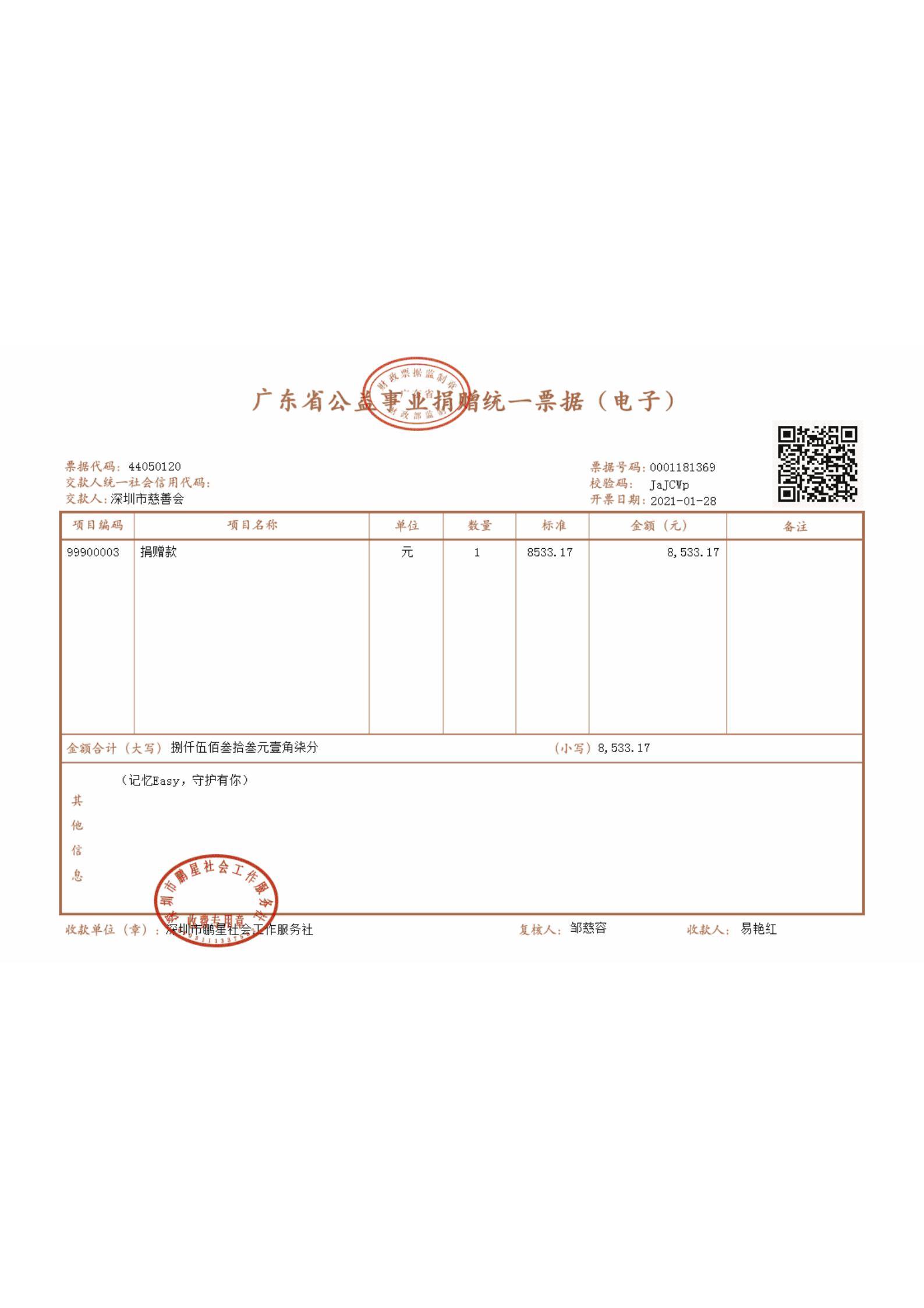 """【公示】关于深圳市慈善会""""记忆E..."""