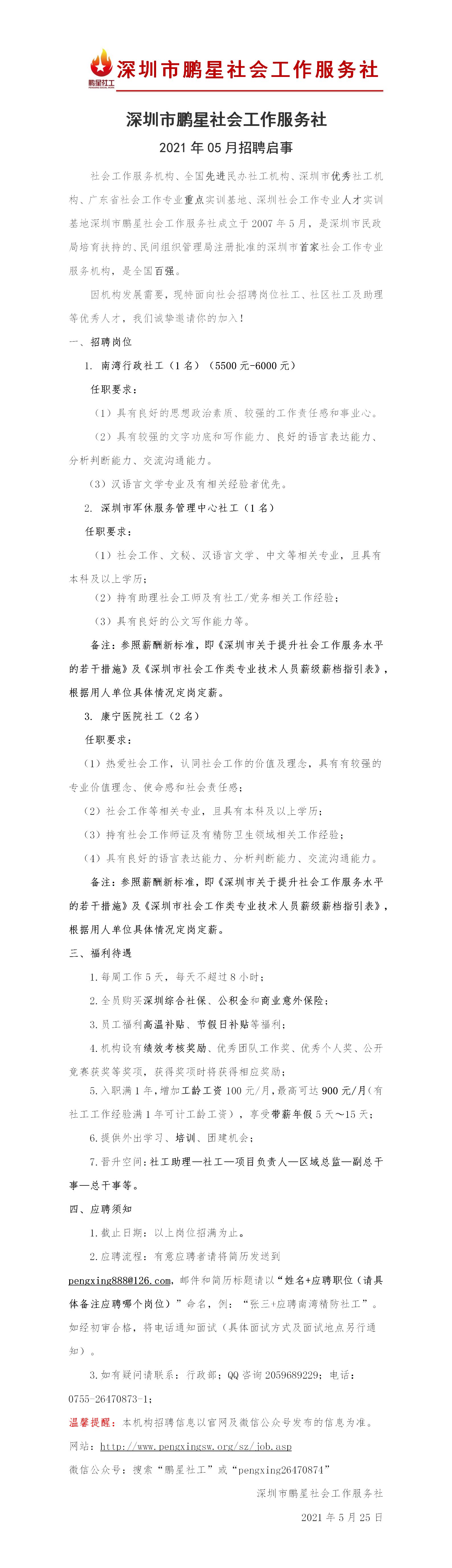 深圳市鹏星社会工作服务社2021...