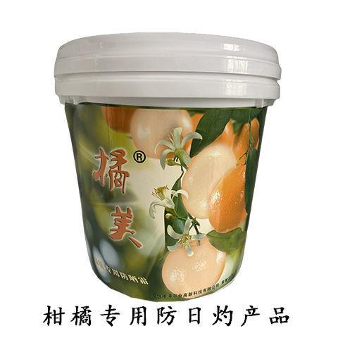 橘美—柑橘防日灼产品