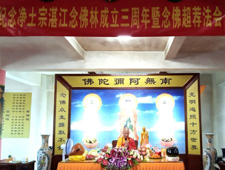 圣安法师应邀主持湛江念佛林成立三周年法会