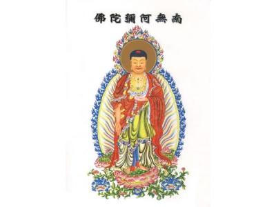 2阿弥陀佛像