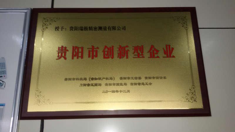 贵阳市创新企业