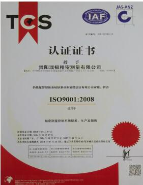ISO9001国际标准质量体系认证1